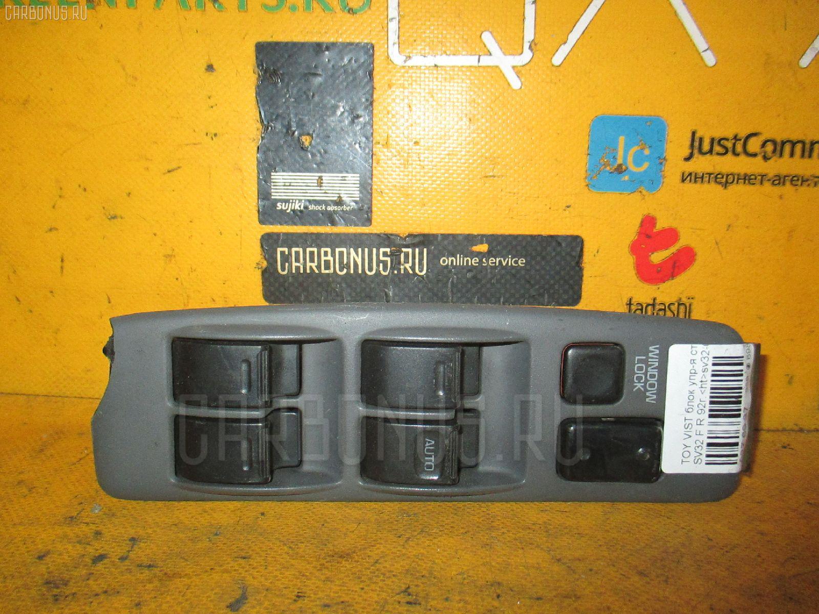 Блок упр-я стеклоподъемниками TOYOTA VISTA SV32. Фото 4