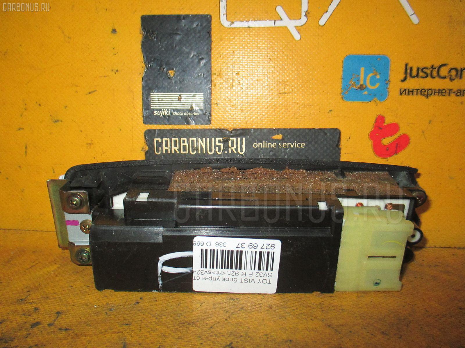Блок упр-я стеклоподъемниками TOYOTA VISTA SV32. Фото 5