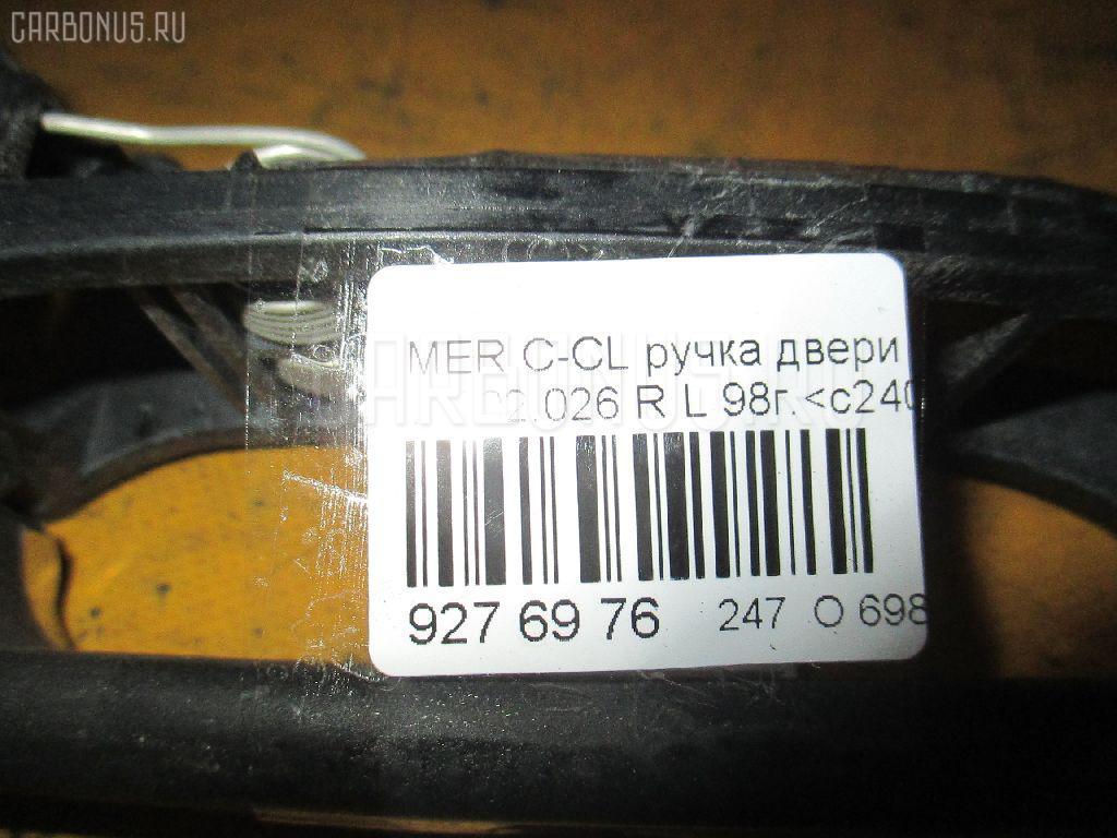 Ручка двери MERCEDES-BENZ C-CLASS W202.026 Фото 3