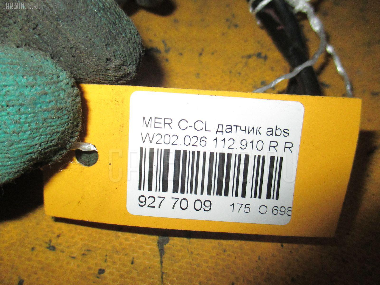 Датчик ABS MERCEDES-BENZ C-CLASS W202.026 112.910 Фото 2