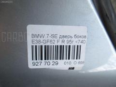Дверь боковая Bmw 7-series E38-GF62 Фото 3