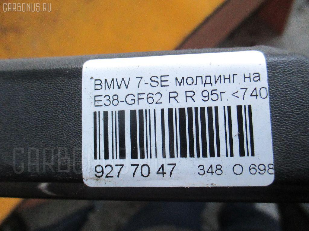 Молдинг на дверь BMW 7-SERIES E38-GF62 Фото 3