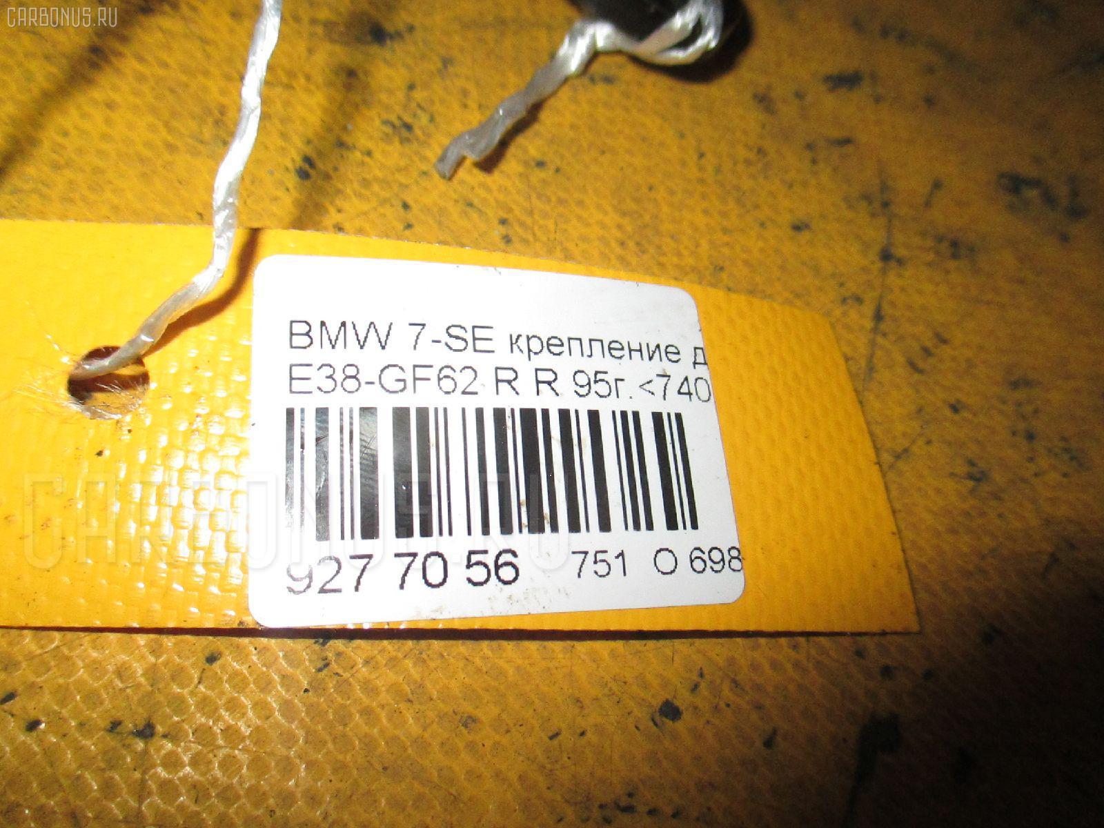 Крепление двери BMW 7-SERIES E38-GF62 Фото 3