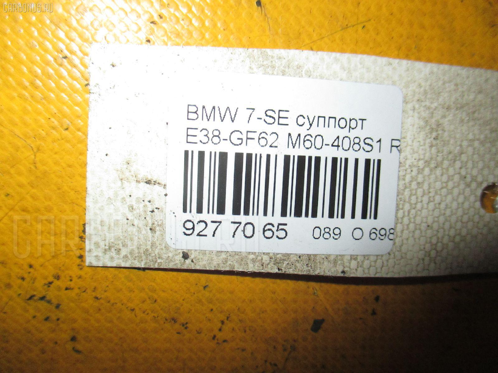 Суппорт BMW 7-SERIES E38-GF62 M60-408S1 Фото 3