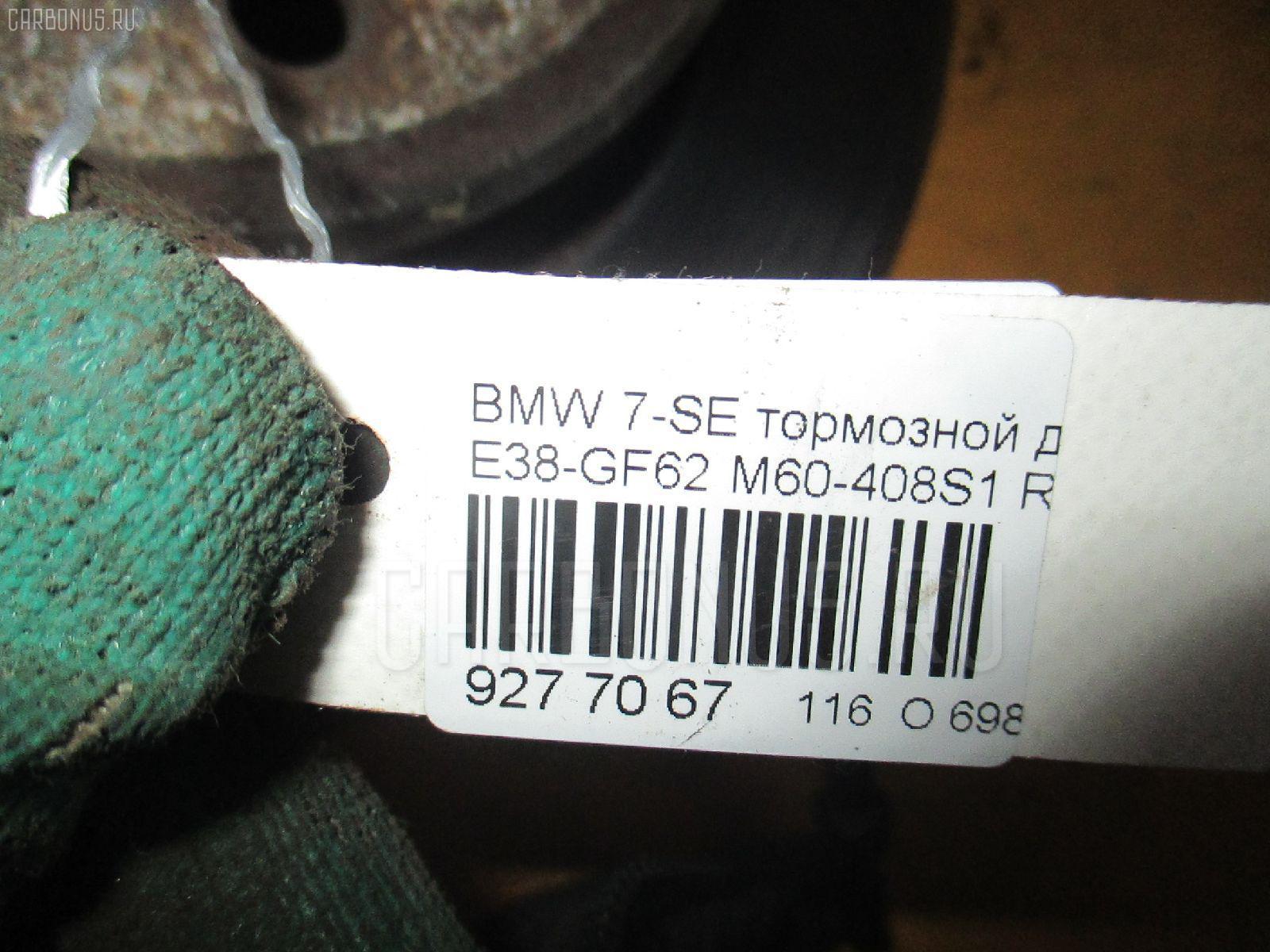 Тормозной диск BMW 7-SERIES E38-GF62 M60-408S1 Фото 3