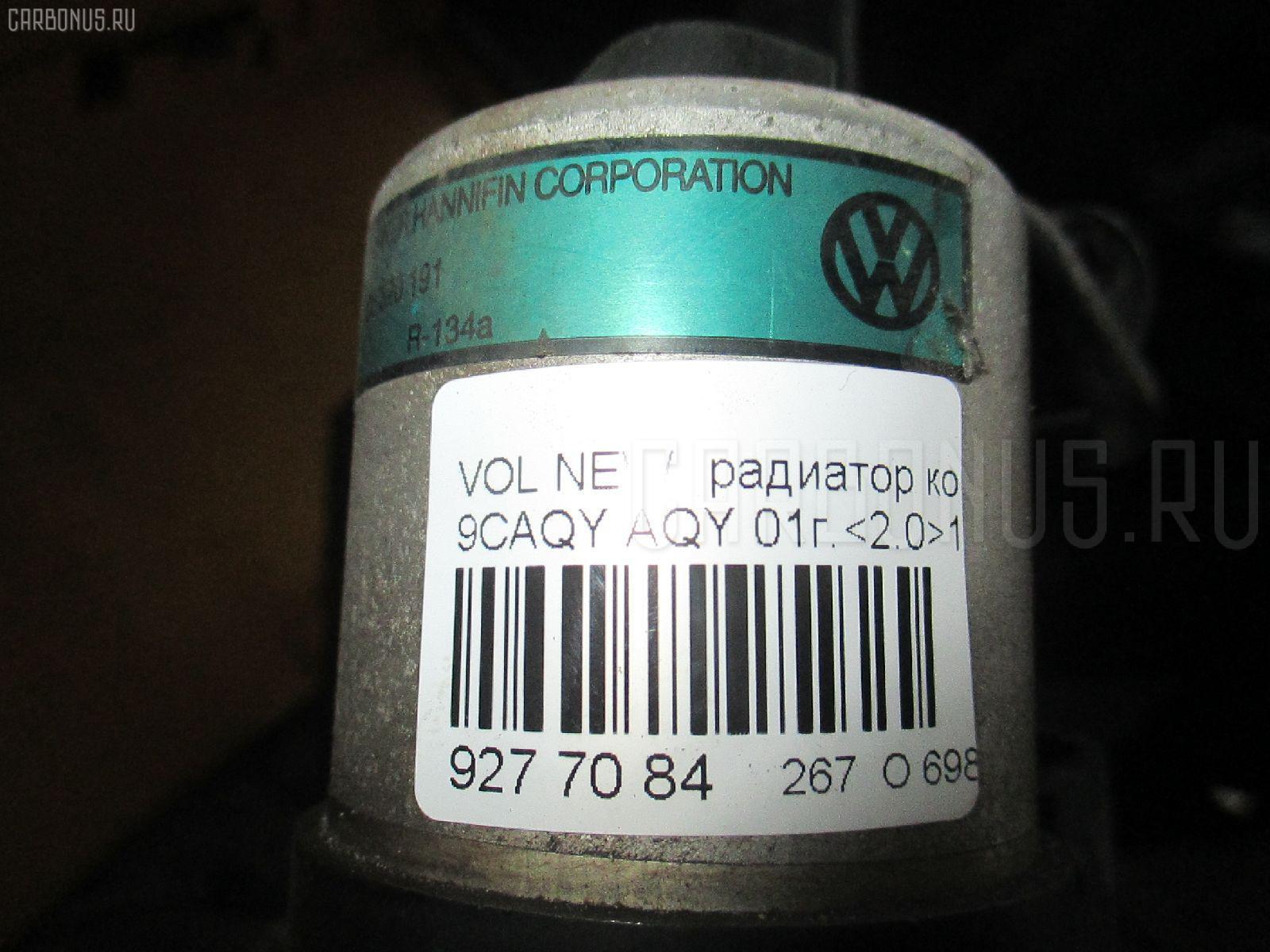 Радиатор кондиционера VOLKSWAGEN NEW BEETLE 9CAQY AQY Фото 3