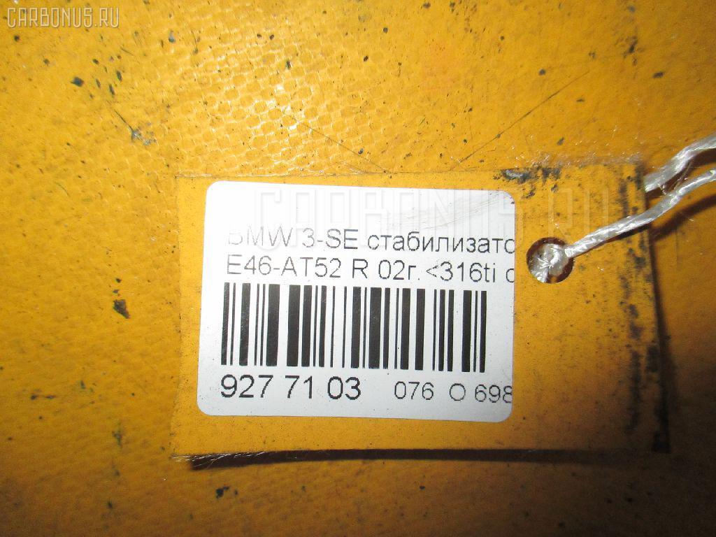Стабилизатор BMW 3-SERIES E46-AT52 N42B18A Фото 2
