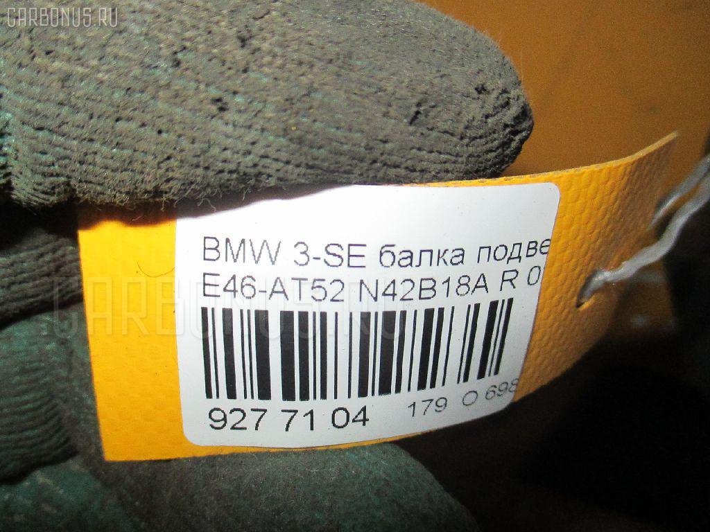 Балка подвески BMW 3-SERIES E46-AT52 N42B18A Фото 3