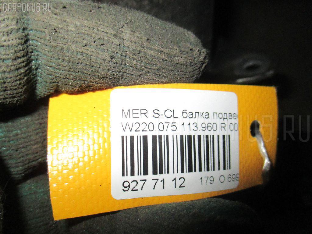 Балка подвески MERCEDES-BENZ S-CLASS W220.075 113.960 Фото 2