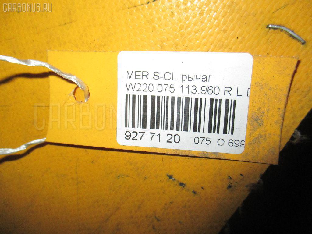 Рычаг MERCEDES-BENZ S-CLASS W220.075 Фото 2