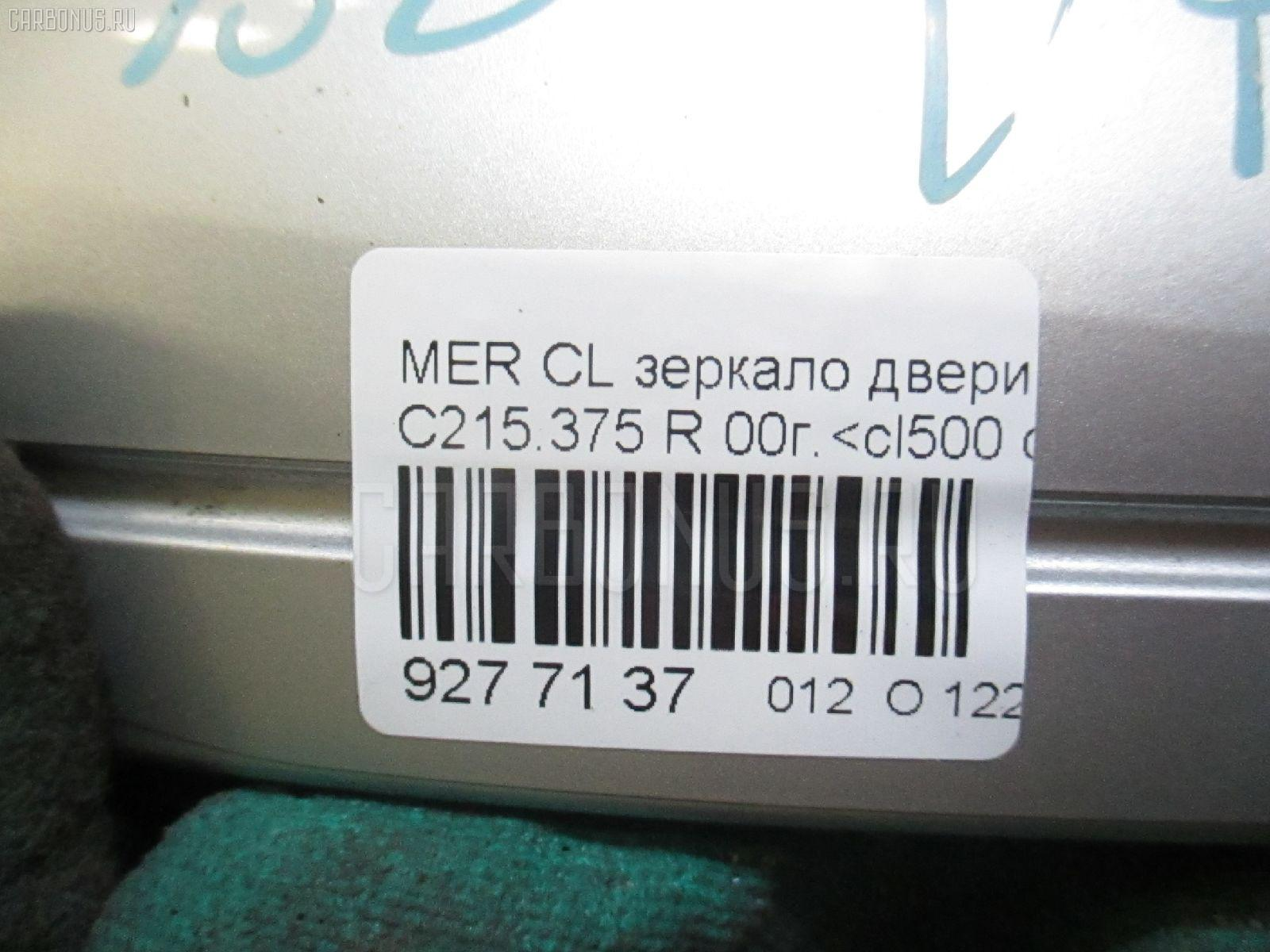 Зеркало двери боковой MERCEDES-BENZ CL-CLASS C215.375 Фото 4