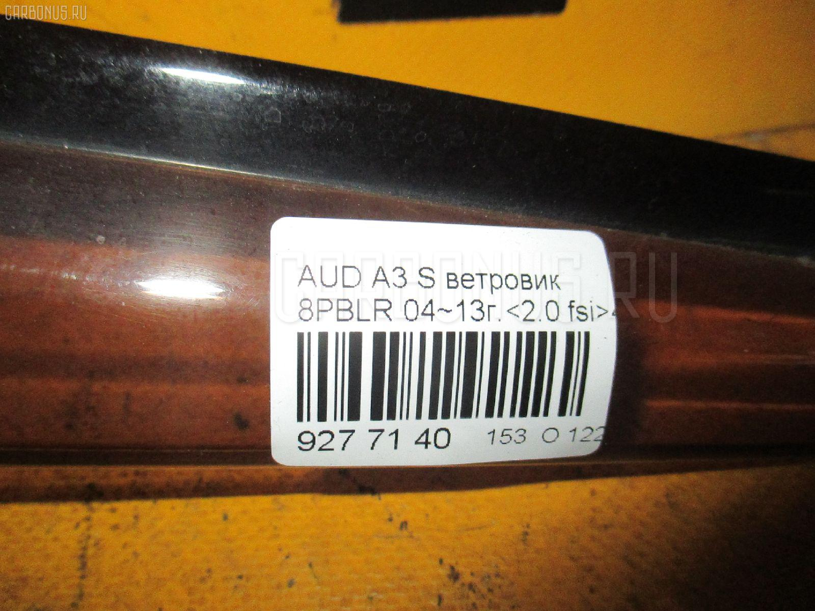 Ветровик AUDI A3 SPORTBACK 8PBLR Фото 5