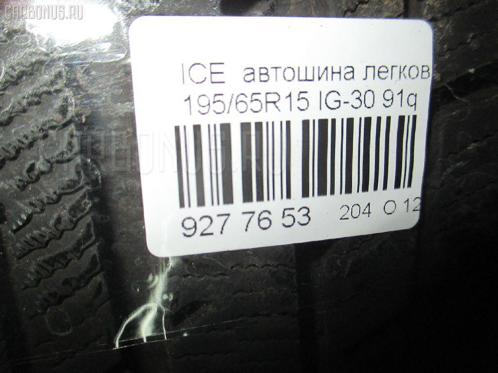 Автошина легковая зимняя ICE GUARD IG30 195/65R15 YOKOHAMA IG-30 Фото 3