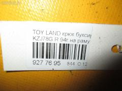 Фаркоп Toyota Land cruiser prado KZJ78G Фото 3