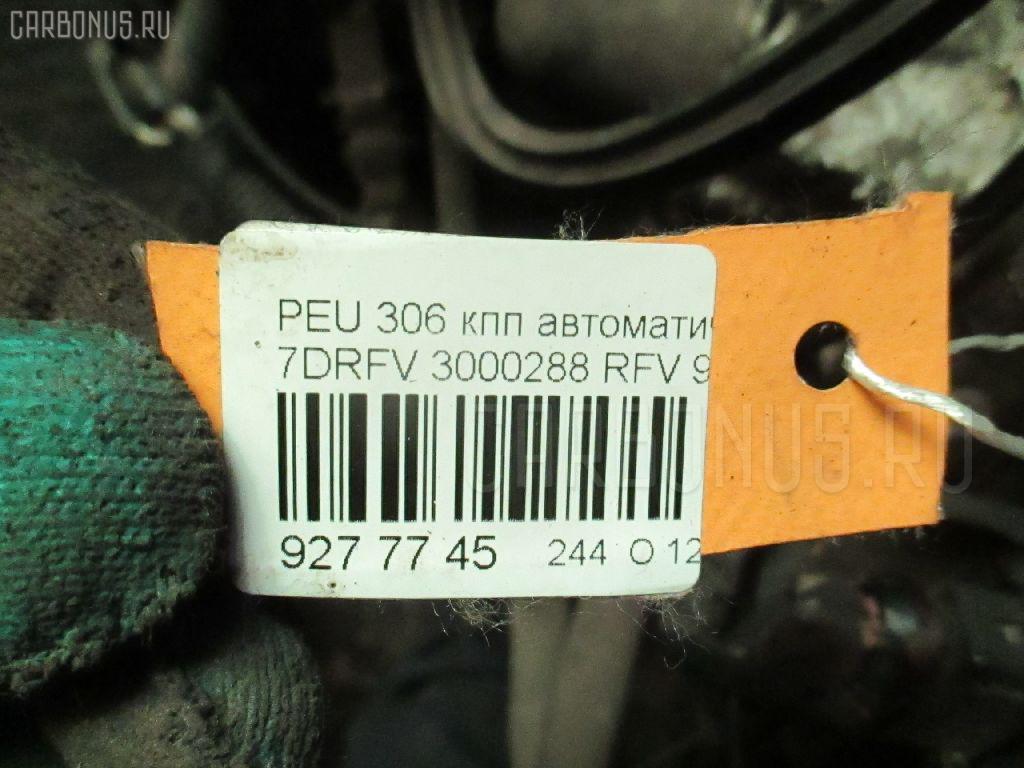 КПП автоматическая PEUGEOT 306 7DRFV RFV-XU10J4R Фото 11