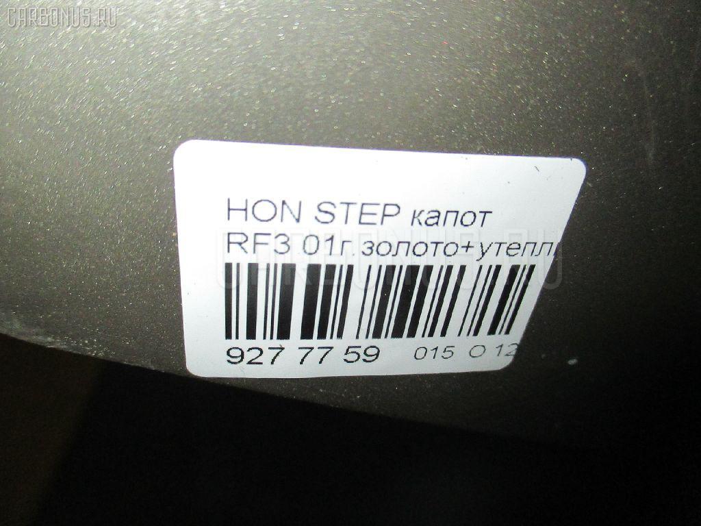 Капот HONDA STEPWGN RF3 Фото 3
