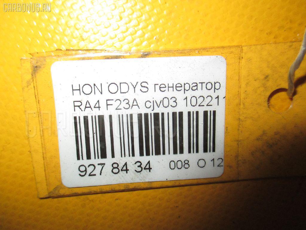 Генератор HONDA ODYSSEY RA4 F23A Фото 3