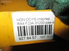 Стартер HONDA ODYSSEY RA4 F23A Фото 3