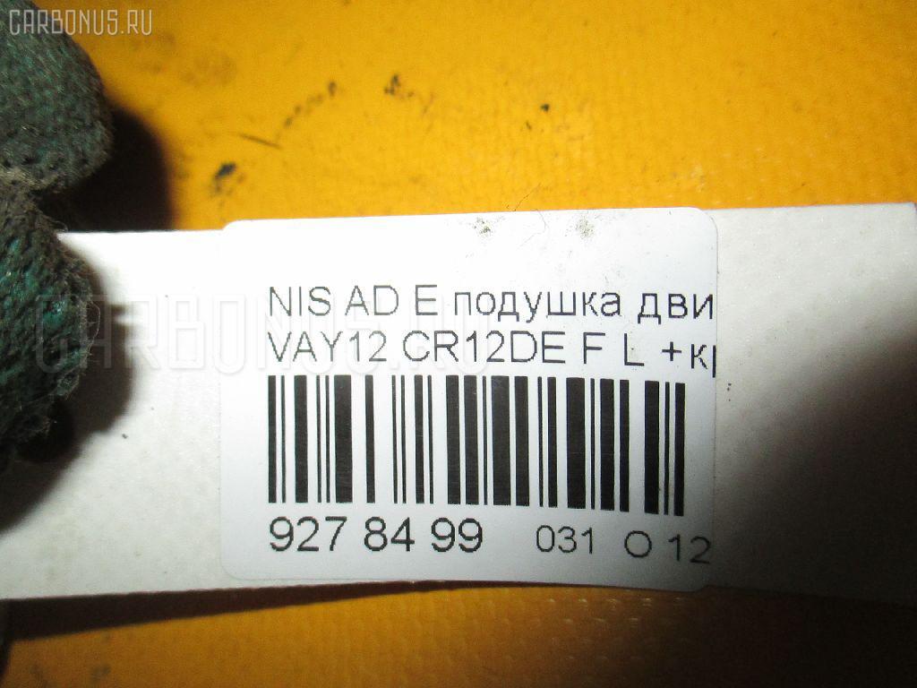 Подушка двигателя NISSAN AD EXPERT VAY12 CR12DE Фото 3