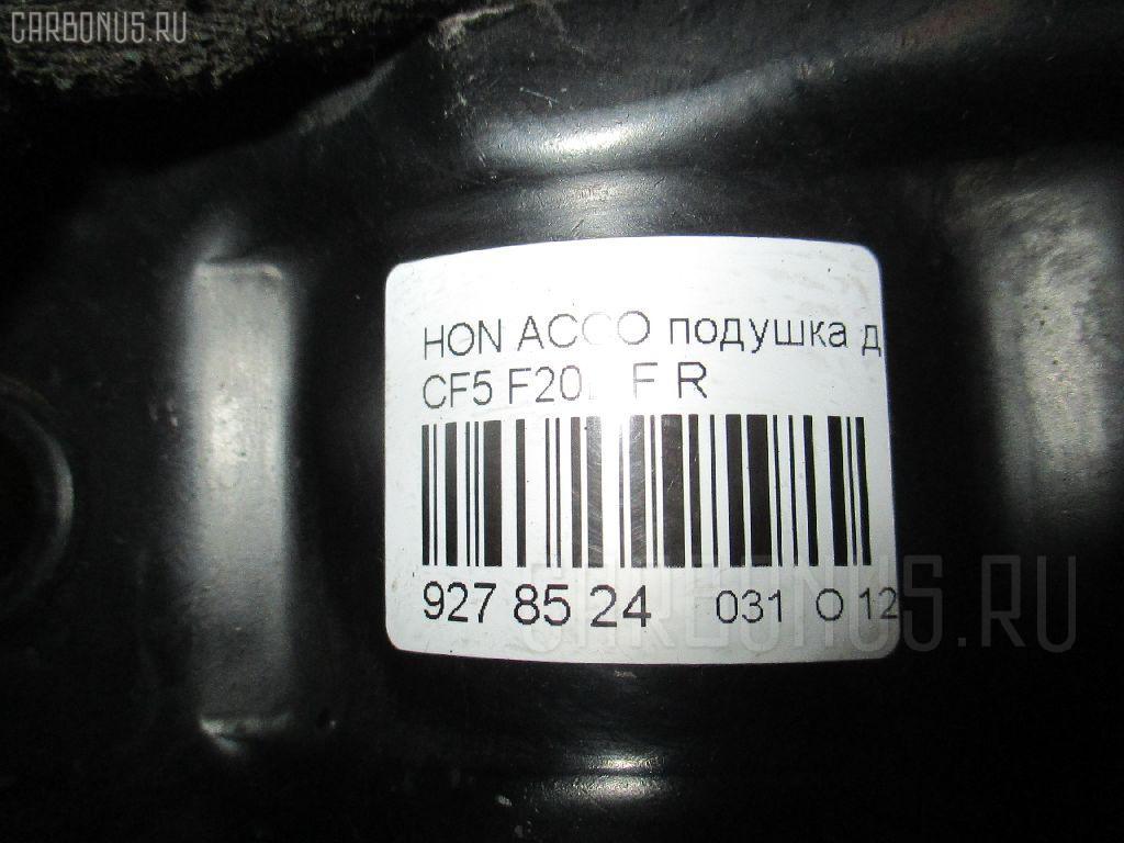 Подушка двигателя HONDA ACCORD CF5 F20B Фото 3