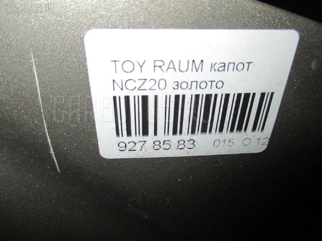 Капот TOYOTA RAUM NCZ20 Фото 4