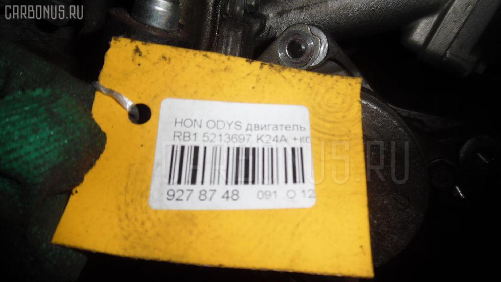 Двигатель HONDA ODYSSEY RB1 K24A Фото 9