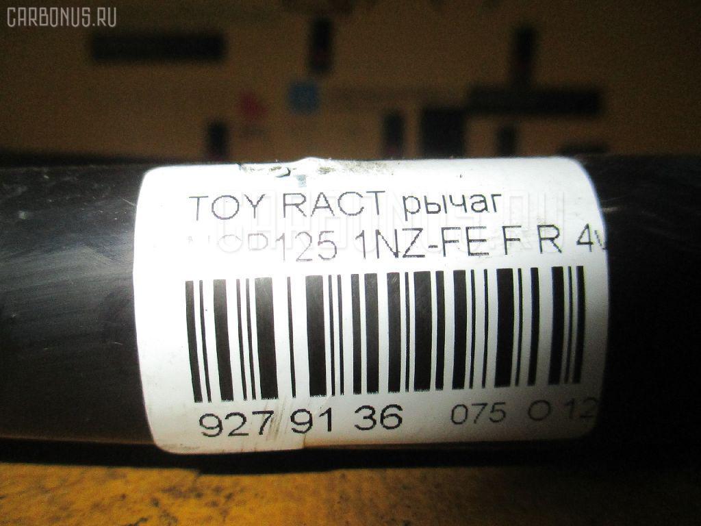 Рычаг TOYOTA RACTIS NCP125 1NZ-FE Фото 2