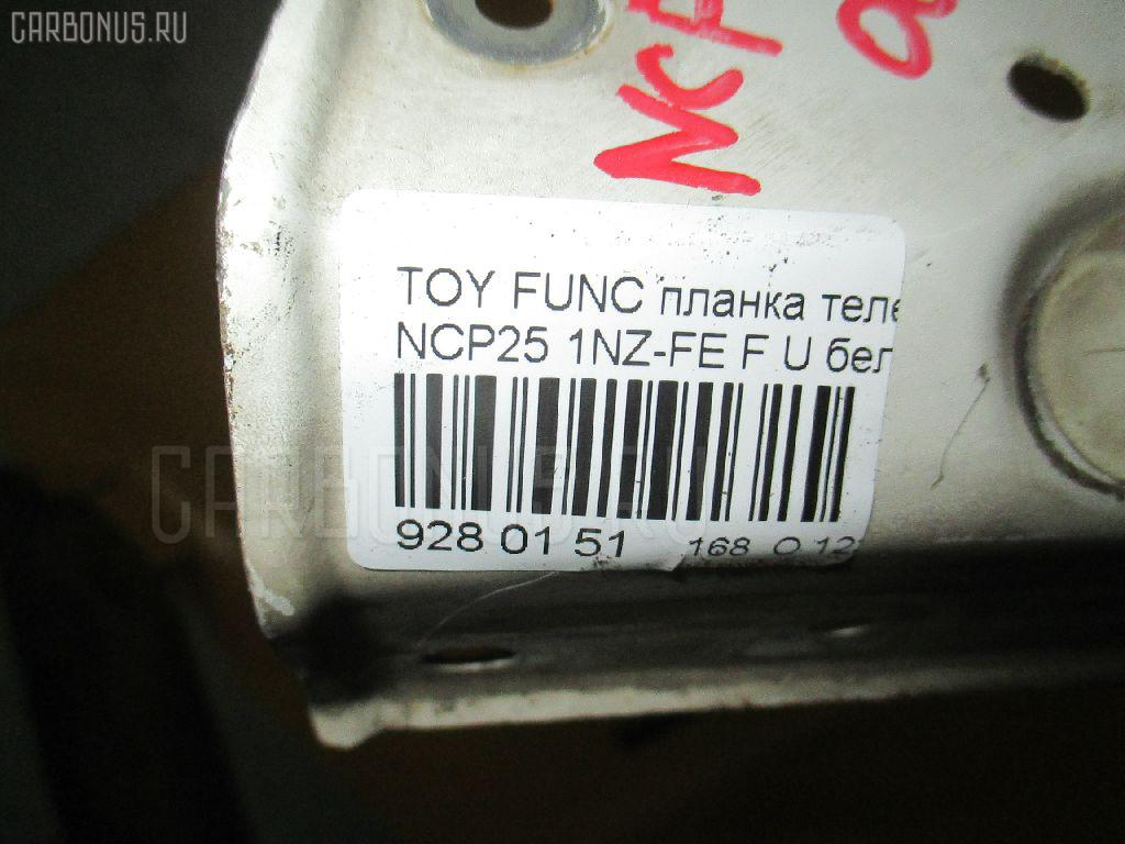 Планка телевизора TOYOTA FUNCARGO NCP25 1NZ-FE Фото 2