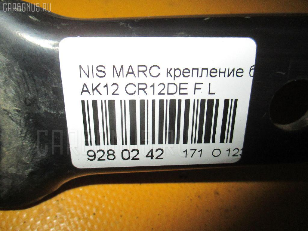 Крепление балки NISSAN MARCH AK12 CR12DE Фото 2