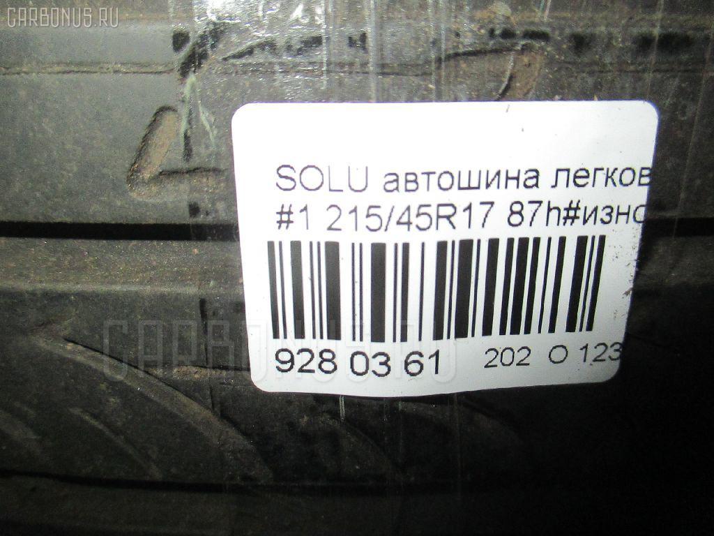 Автошина легковая летняя SOLUS KH25 215/45R17 KUMHO Фото 3