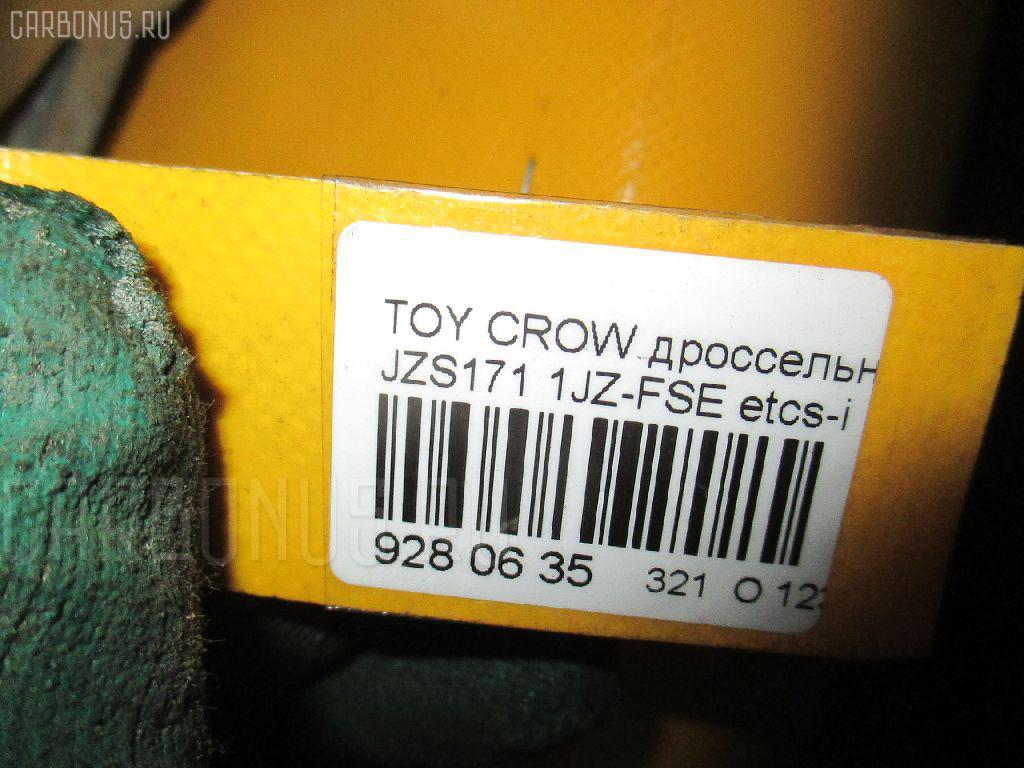 Дроссельная заслонка TOYOTA CROWN JZS171 1JZ-GE Фото 4