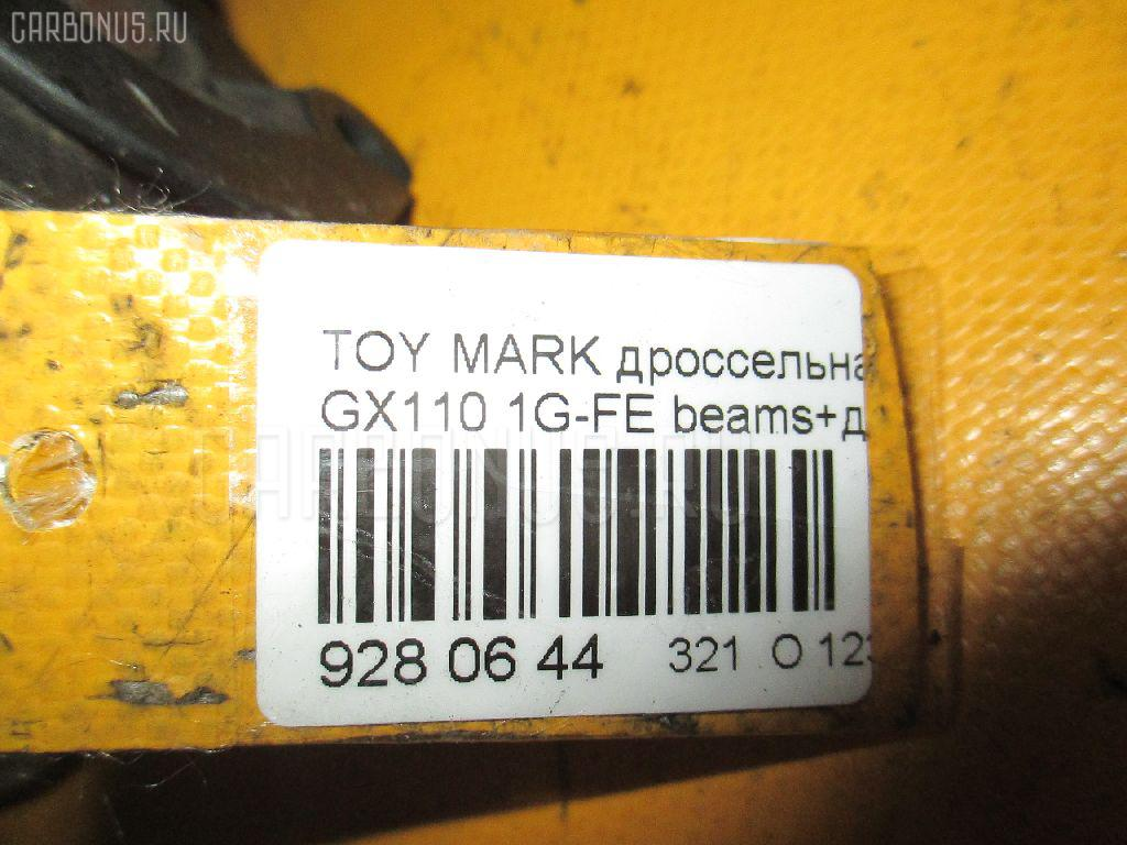 Дроссельная заслонка TOYOTA MARK II GX110 1G-FE Фото 3