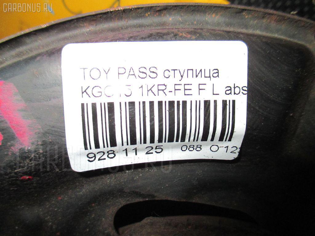 Ступица TOYOTA PASSO KGC15 1KR-FE Фото 3