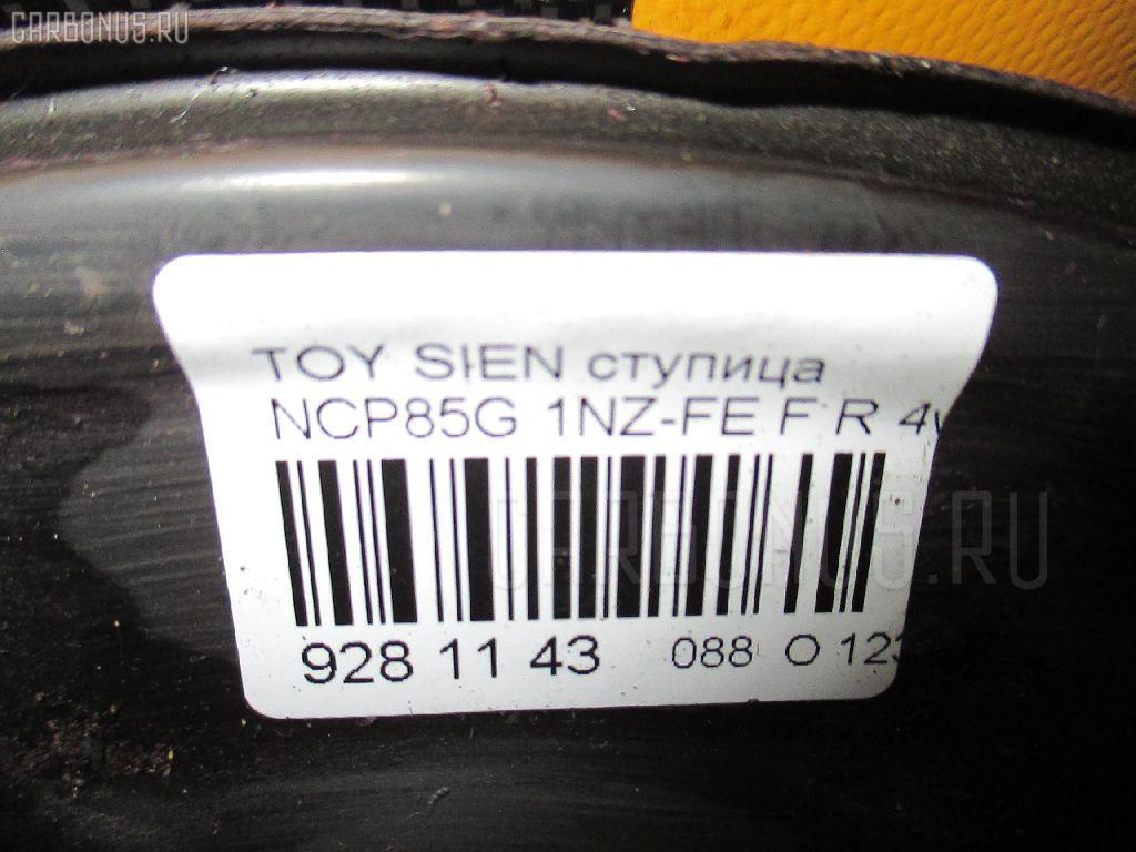 Ступица TOYOTA SIENTA NCP85G 1NZ-FE Фото 3