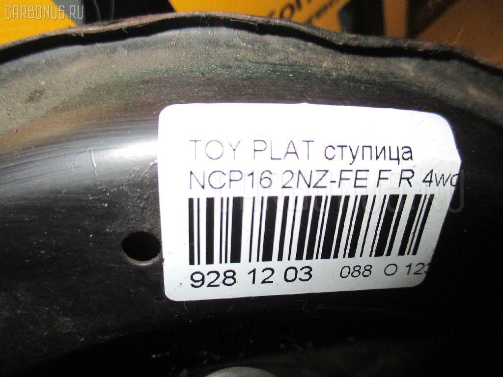 Ступица TOYOTA PLATZ NCP16 2NZ-FE Фото 3