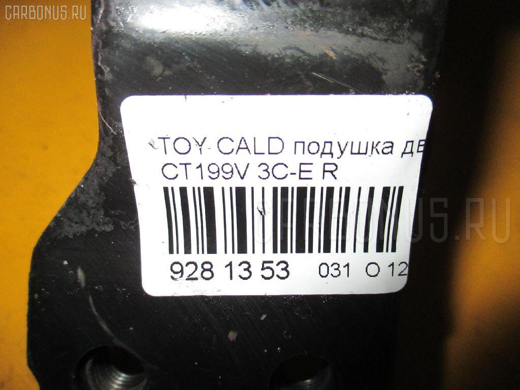 Подушка двигателя TOYOTA CALDINA CT199V 3C-E Фото 3