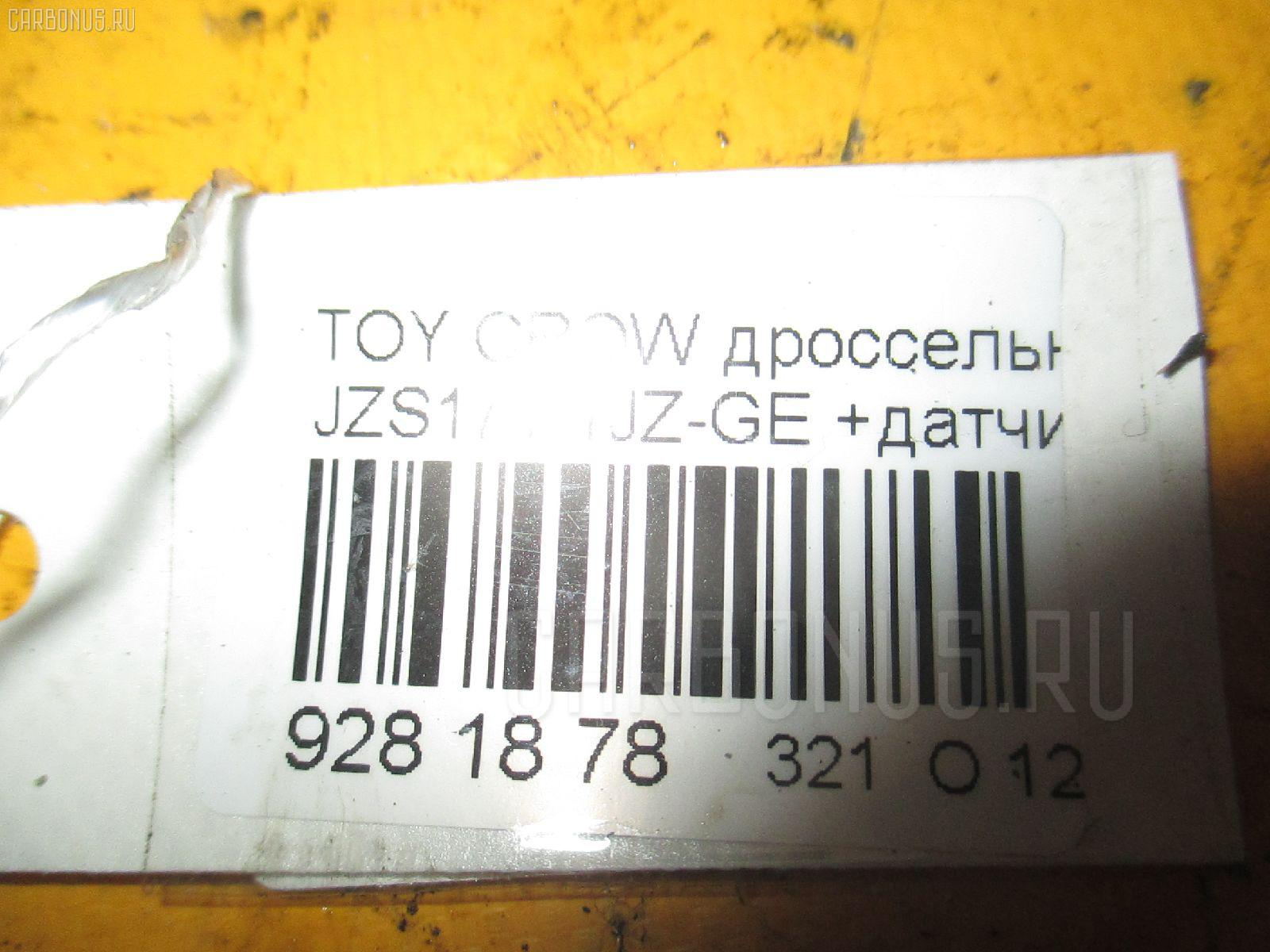 Дроссельная заслонка TOYOTA CROWN JZS171 1JZ-GE Фото 5