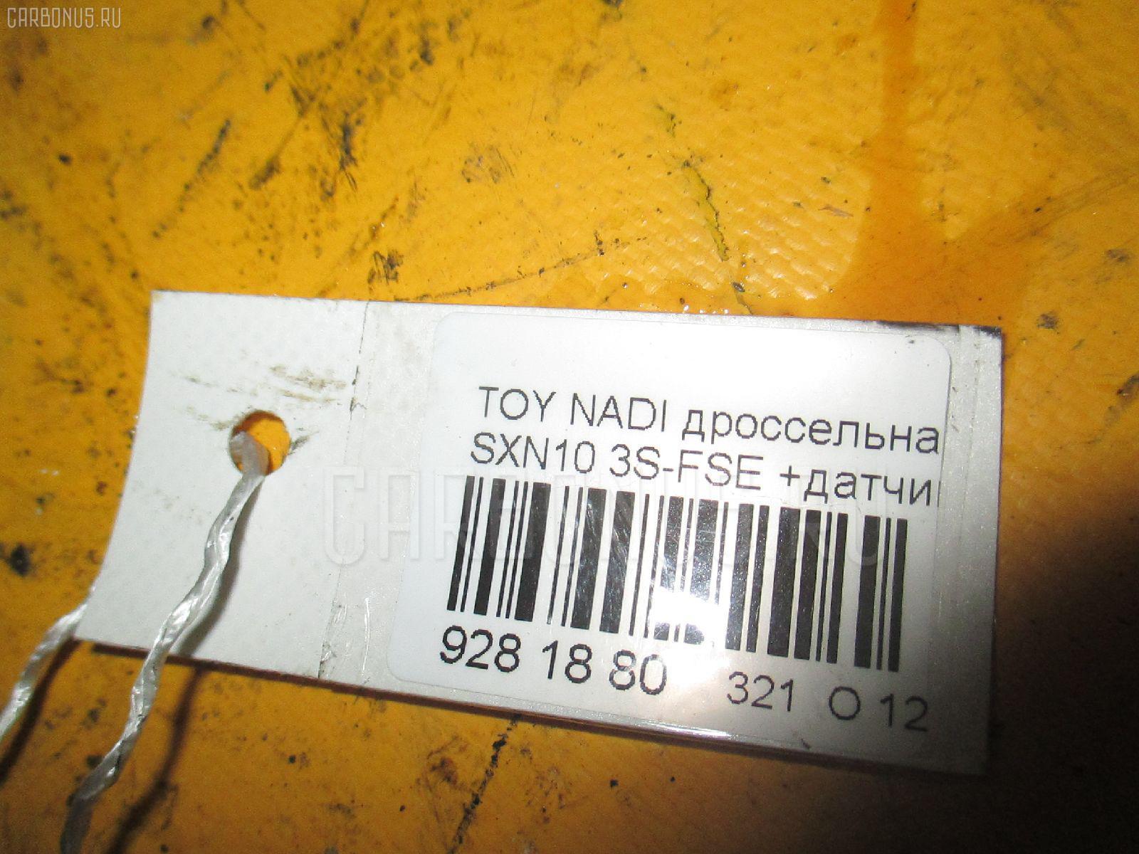 Дроссельная заслонка TOYOTA NADIA SXN10 3S-FSE Фото 4
