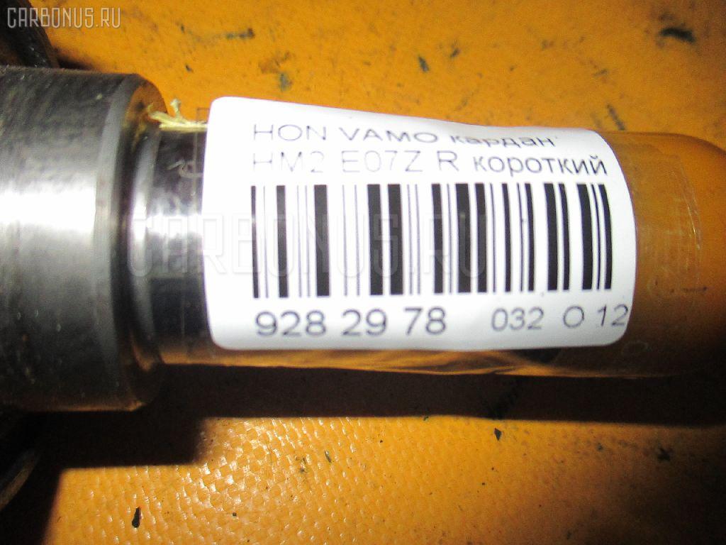 Кардан HONDA VAMOS HM2 E07Z Фото 4