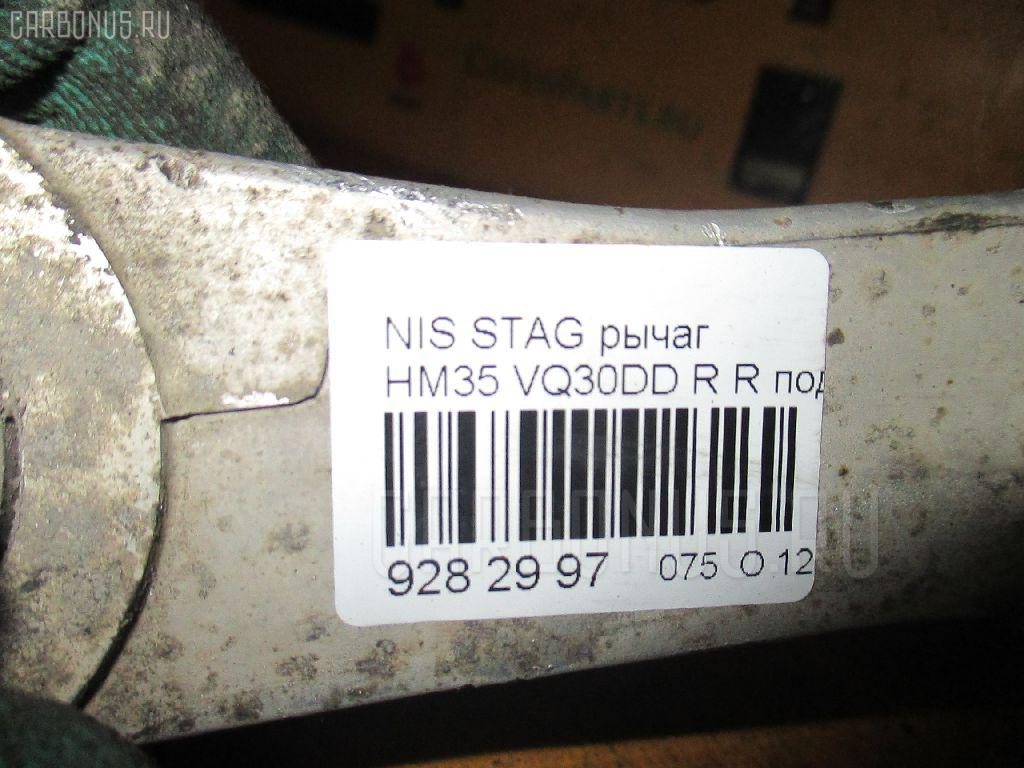Рычаг NISSAN STAGEA HM35 VQ30DD Фото 2