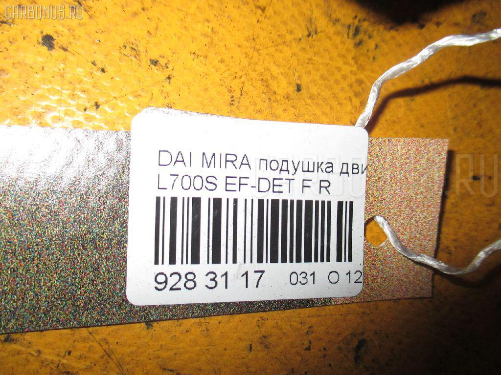 Подушка двигателя DAIHATSU MIRA L700S EF-DET Фото 3