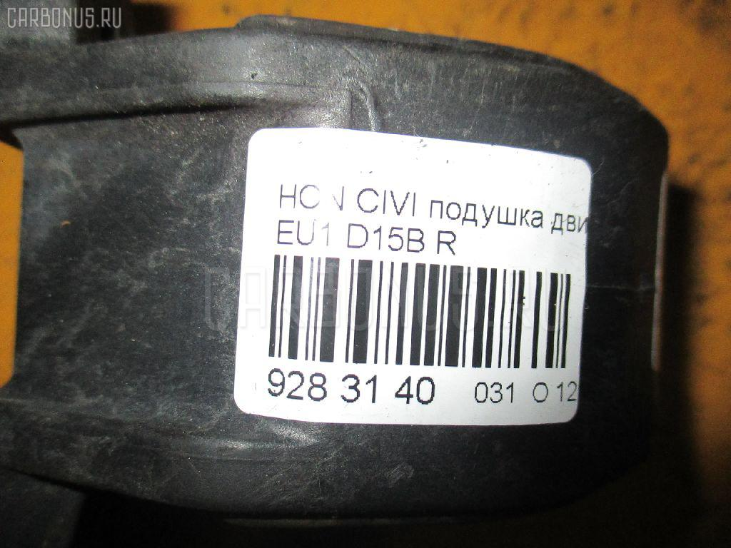 Подушка двигателя HONDA CIVIC EU1 D15B Фото 3