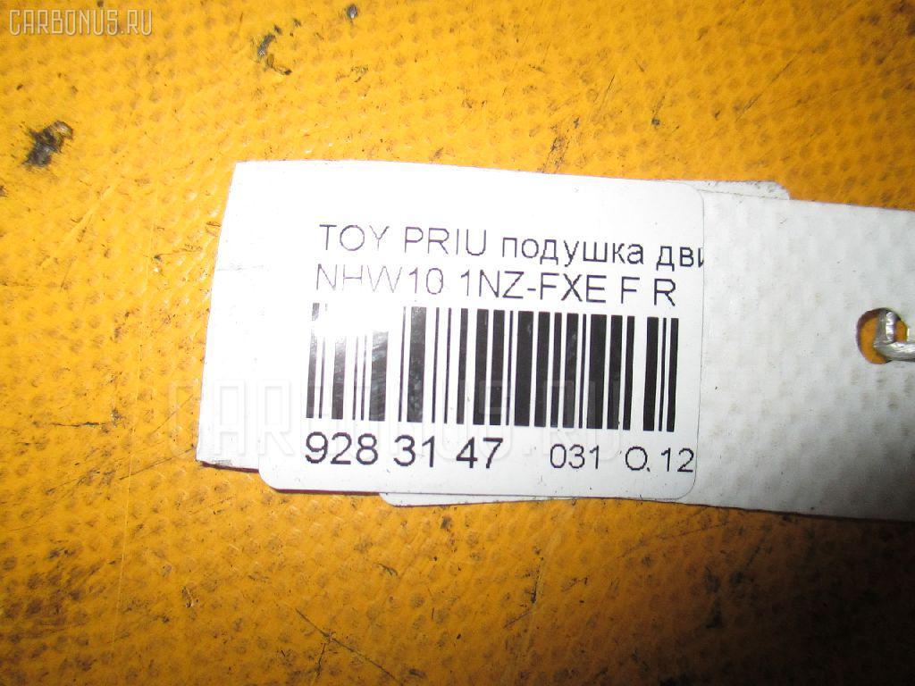 Подушка двигателя TOYOTA PRIUS NHW10 1NZ-FXE Фото 3