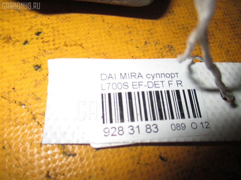 Суппорт DAIHATSU MIRA L700S EF-DET Фото 3