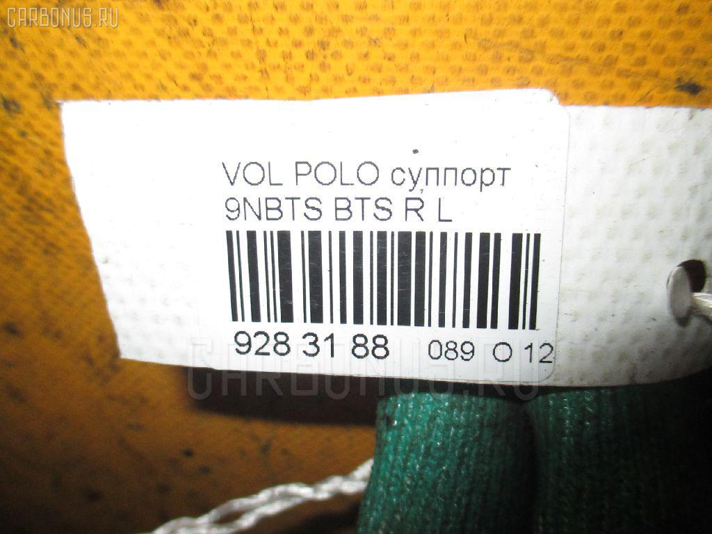Суппорт VOLKSWAGEN POLO 9NBTS BTS Фото 3