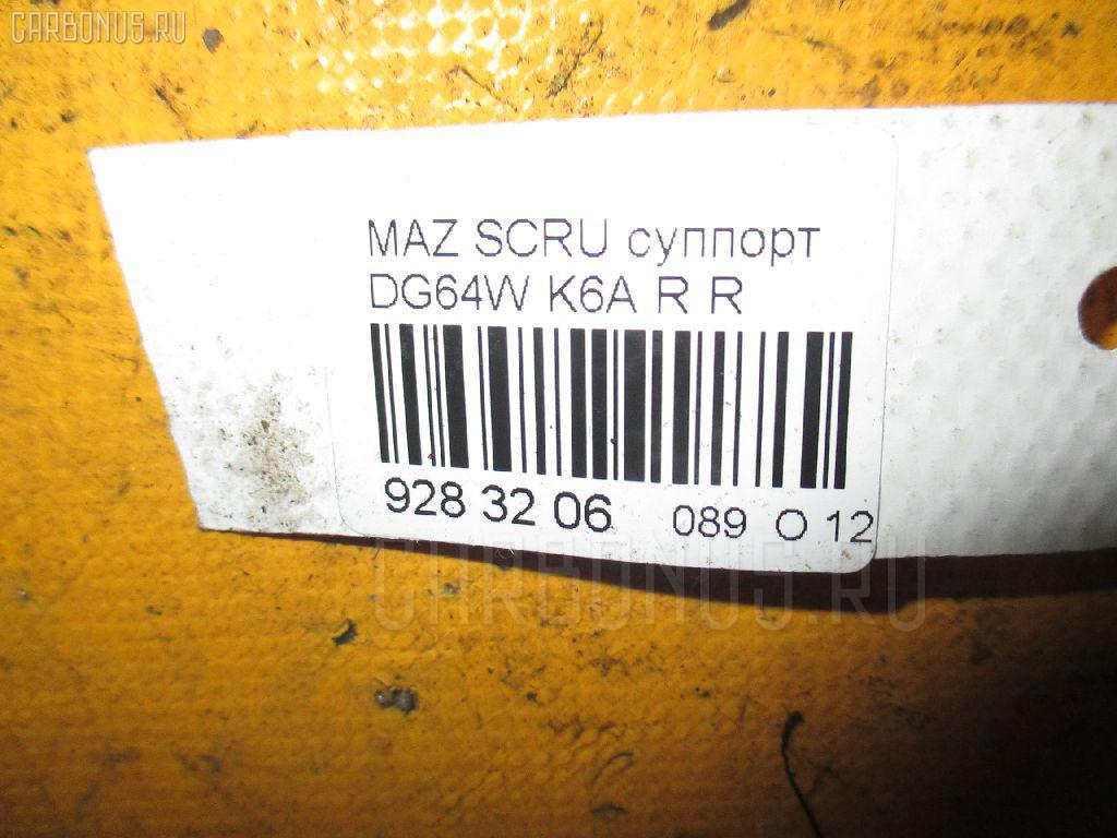 Суппорт MAZDA SCRUM DG64W K6A Фото 3