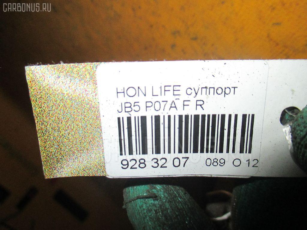 Суппорт HONDA LIFE JB5 P07A Фото 3