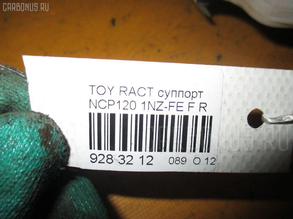 Суппорт TOYOTA RACTIS NCP120 1NZ-FE Фото 3