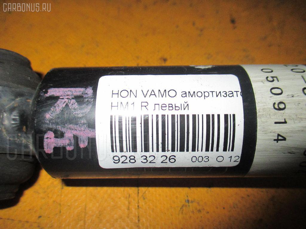 Амортизатор HONDA VAMOS HM1 Фото 2
