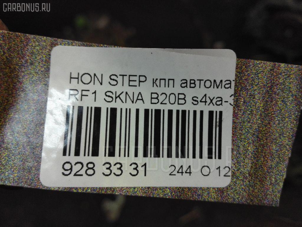 КПП автоматическая HONDA STEPWGN RF1 B20B Фото 6